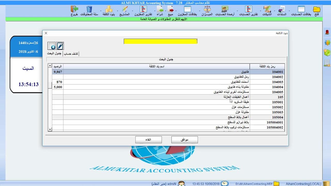 توزيع المصاريف العمومية على مشاريع المقاولات بضغطة زر ضمن برنامج محاسب المختار