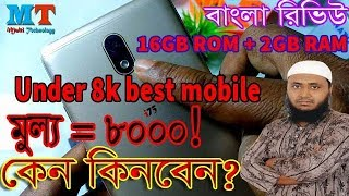 Symphony i75 Review and Unboxing Price 8000!/-BDT||Bangla|| Multi Technology