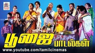 Poojai New Songs | குடும்பத்துடன் சாமி கும்பிடும் போது ஆனந்தமாக பாடும் பக்தி பாடல்கள்