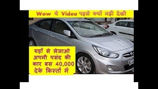 old car only 40000 में /second hand car market karol bagh(swift,ecco,inovva,verna ,2018)