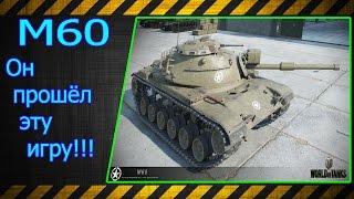 M60.  Он прошёл эту игру!!! Лучшие бои World of Tanks