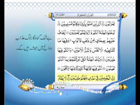Complete Quran With Authentic Urdu Translation Para 25