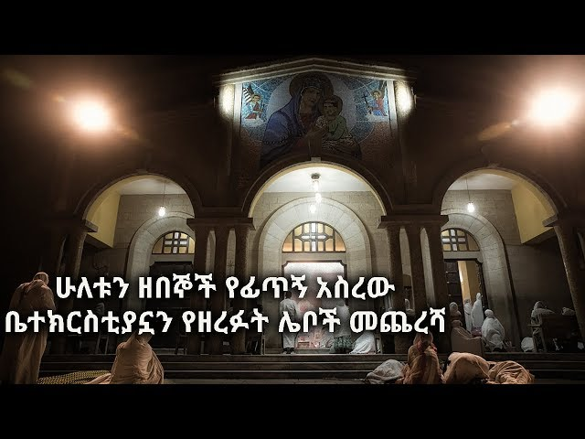 Ethiopia- Thieves Who Robbed A Church