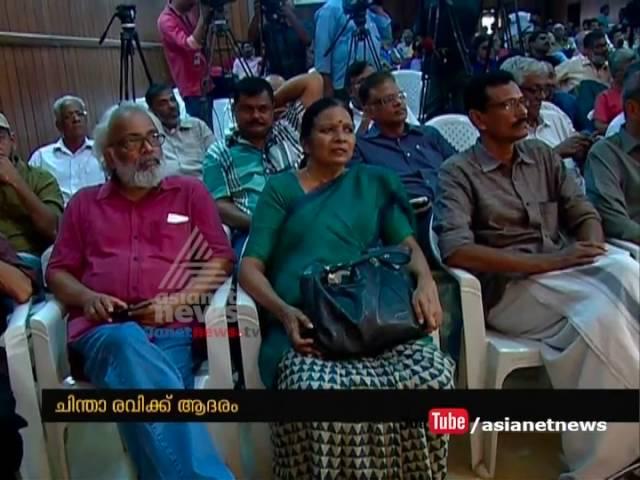 Veteran Writer Chintha Ravi honoured ചിന്താ രവിക്ക് ആദരം