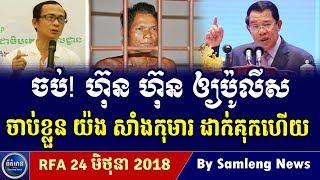 លោក យ៉ង សំាងកុងរំាង ផ្អើលហើយថ្ងៃនេះ Cambodia Hot News, Khmer News