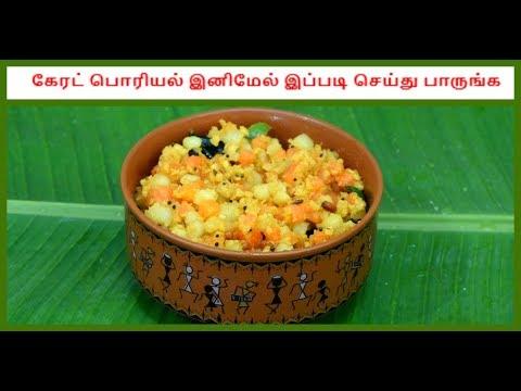 கேரட் பொரியல் இனிமேல் இப்படி செய்து பாருங்க | carrot poriyal in tamil