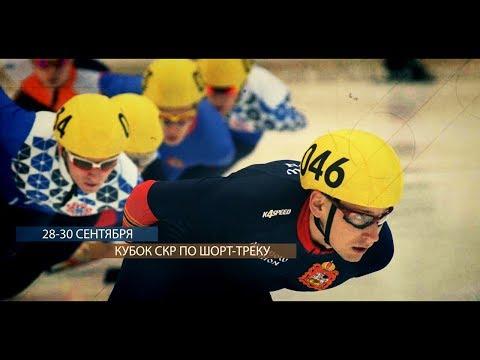 28 сентября(часть 1) Кубок СКР по шорт-треку среди мужчин и женщин (отбор на Кубки мира)