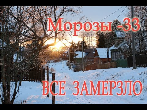 Морозы -33! Все замерзло. Frosts of -33! It's freezing.