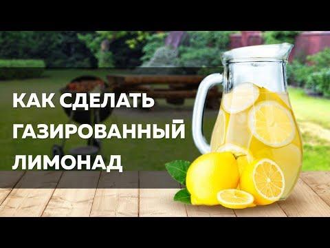 Как сделать и как сделать лимонад