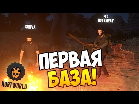 Hurtworld #2 - ПЕРВАЯ БАЗА (УГАР!)