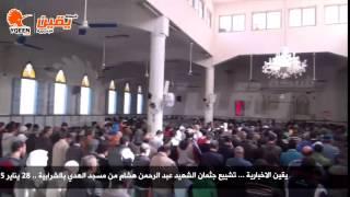 يقين | تشييع جثمان الشهيد عبد الرحمن هشام من مسجد الهدي بالشرابية