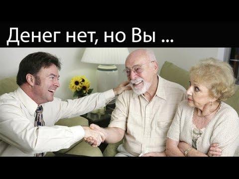 Пенсионеры - Вам запретят работать и получать пенсию одновременно