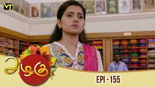 Azhagu - Tamil Serial | அழகு | Episode 155 | Sun TV Serials | 24 May 2018 | Revathy | Vision Time