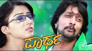 Kannada Full Movie Partha – ಪಾರ್ಥ | Kichha Sudeep Kannada Movies | New Kannada Action Movies 2017