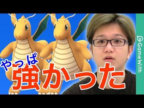 【ポケモンGO攻略動画】【ポケモンGO】再修正…?カイリューが弱いとか言ったやつ出てこい!はい、ごめんなさい!【Pokemon GO】  – 長さ: 6:16。