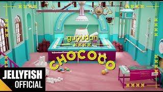 Gugudan 구구단 39 Chococo 39 Official M V