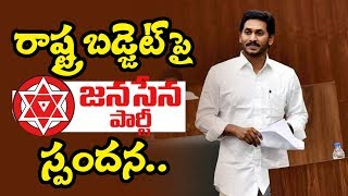 Janasena Party Leader react to AP Budget 2019 | Pawan Kalyan | Parthasarathi | #AP_News