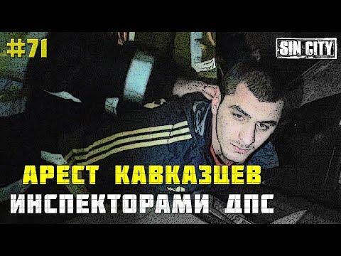 Город Грехов 71 - ДПС задержали кавказцев