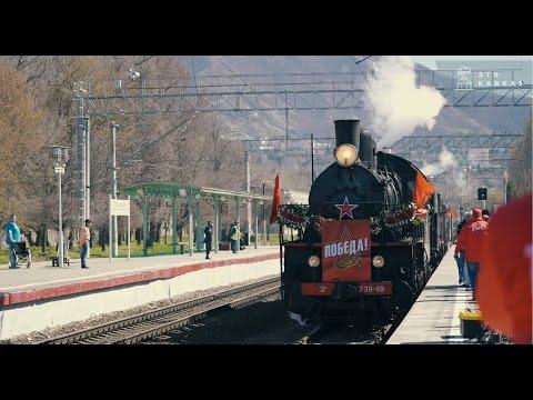 Как в мае 1945-го (Поезд «Победа» в Пятигорске)