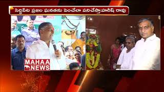 TRS MLA Harish Rao Promises to Siddipet People | Harish Rao Speech
