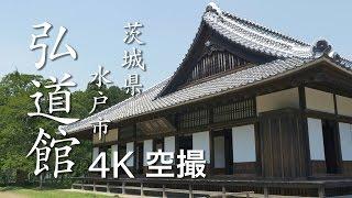 【日本遺産】 弘道館 [4K]茨城県水戸市|絶景茨城 -VISIT IBARAKI, JAPAN-