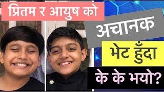 Pritam र Aayushको  १ महीनापछि अचानक भेटहुँदा केके भयो?भेटमा गरे मस्ति!। आयुष के सी प्रितम आचार्य |