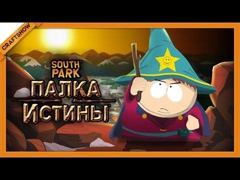 South Park: The Stick of Truth #22 - Черный ход и страшная тайна новичка (18+, прохождение)