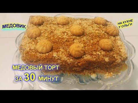 Медовик без раскатки коржей за 30 минут. Медовый торт