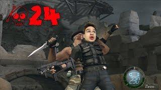 Resident Evil 4 Прохождение Часть 24 Bodello VS Краузер