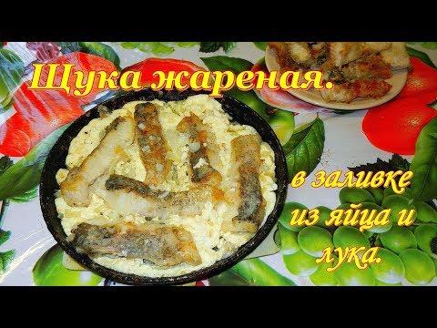 Рыба (щука) жареная в заливке из яйца с луком. Видео рецепты от Борисовны.