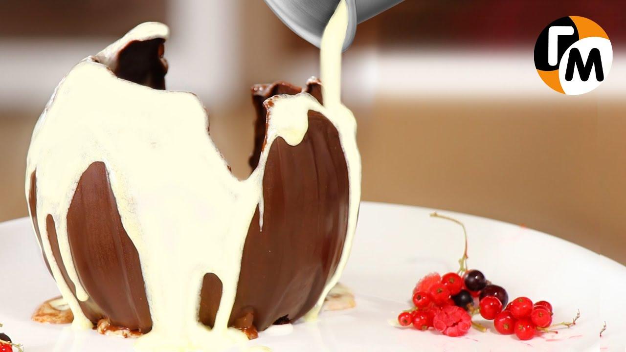 Как сделать шоколадный шар
