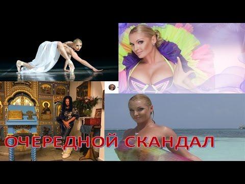 Волочкова угодила в интимный скандал