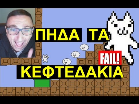 Πήδα Τα Κεφτεδάκια! | CAT MARIO FAIL GAME ✔