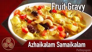 Fruit Gravy Recipe | Azhaikalam Samaikalam
