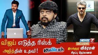 Vijay's Risk, Ajith's help : Director Vikraman