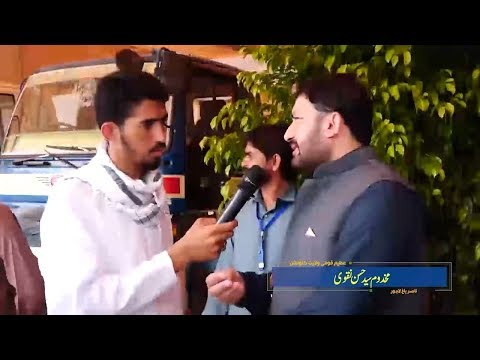 Qomi Wilayat Convention || Nasir Bagh Lahore || 18 Aug 2019 || Interview