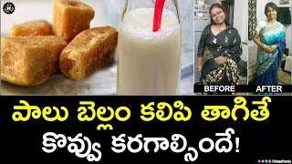 Health Benefits of Drinking Milk With Jaggery | Telugu Health Tips | Health Benefits | Telugu Panda