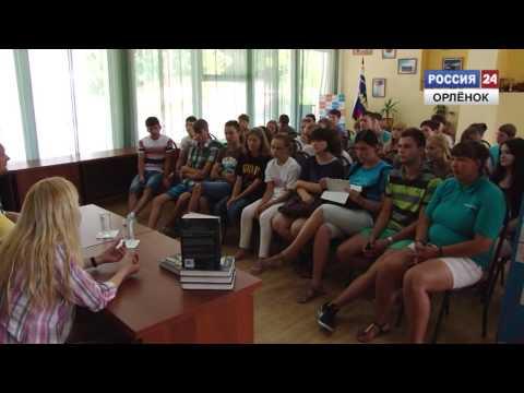 Наталья Щерба в «Орленке»