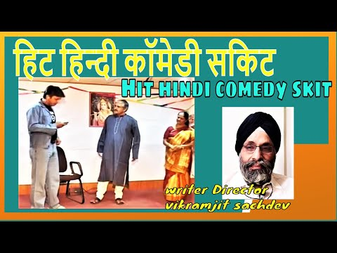 Hit hindi comedy skit  E - M - I