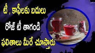 టీ , కాఫీలకు బదులు రోజ్ టీ తాగండి  ఫలితాలు మీరే చూస్తారు | Amazing Health Benefits of Rose Tea