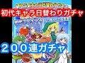 【ぷよクエ】初代ぷよキャラ日替わりガチャを200連!