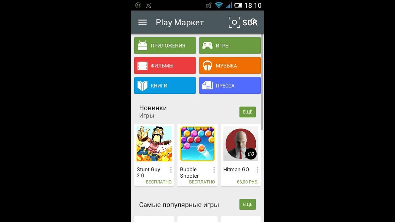 Как сделать новый в play market 339