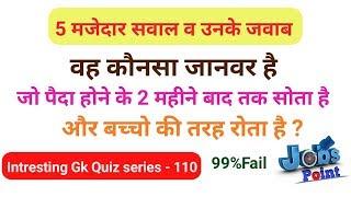 Interesting Gk quiz series - 110 , मजेदार सवाल हिंदी में , iq question , iq सवाल by jobs point