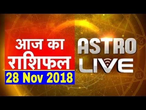 28 Nov 2018 | आज का राशिफल | Today Astrology | Today Rashifal in Hindi | DB LIVE | #AstroLive