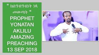 PROPHET YONATAN AKLILU AMAZING PREACHING 13 SEP 2018
