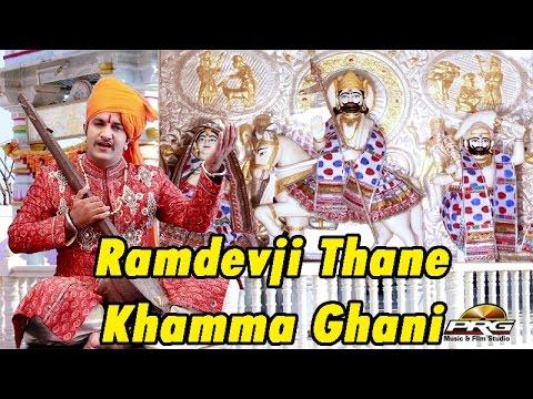 Ramdevji Bhajan 2014 | Khamma Ghani special Song | Rajasthani Hits | Rajasthani New Song 1080p Hd video