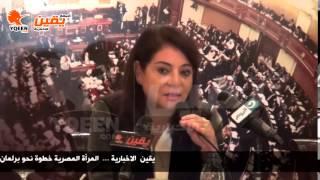 يقين| كلمة درية شرف الدين حول المراه المصرية خطوة نحو برلمان 2015