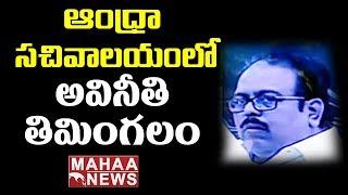 ఆంధ్రా సచివాలయంలో అవినీతి తిమింగలం | S.Venkateswar | IandPR Dept | Prime Time Debate