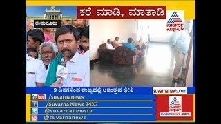 Tumkur | Public Opinion On ' Resort Politics ' | Aggressive On Wrost Politics