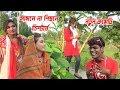 পিছনে না সামনে ডিস্টার্ব I Picone Na Samne Disturb I Modern Vadaima I Koutuk I Bangla Comedy 2018